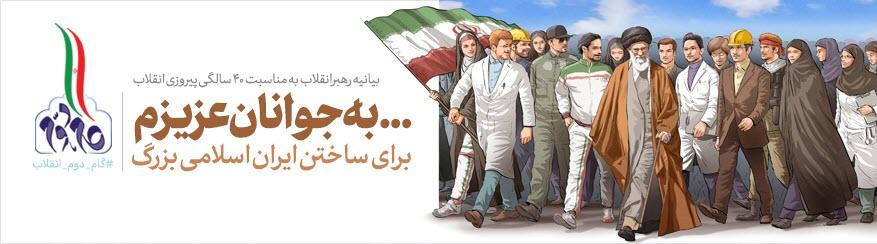 بیانیهی رهبر انقلاب به مناسبت ۴۰ سالگی پیروزی انقلاب