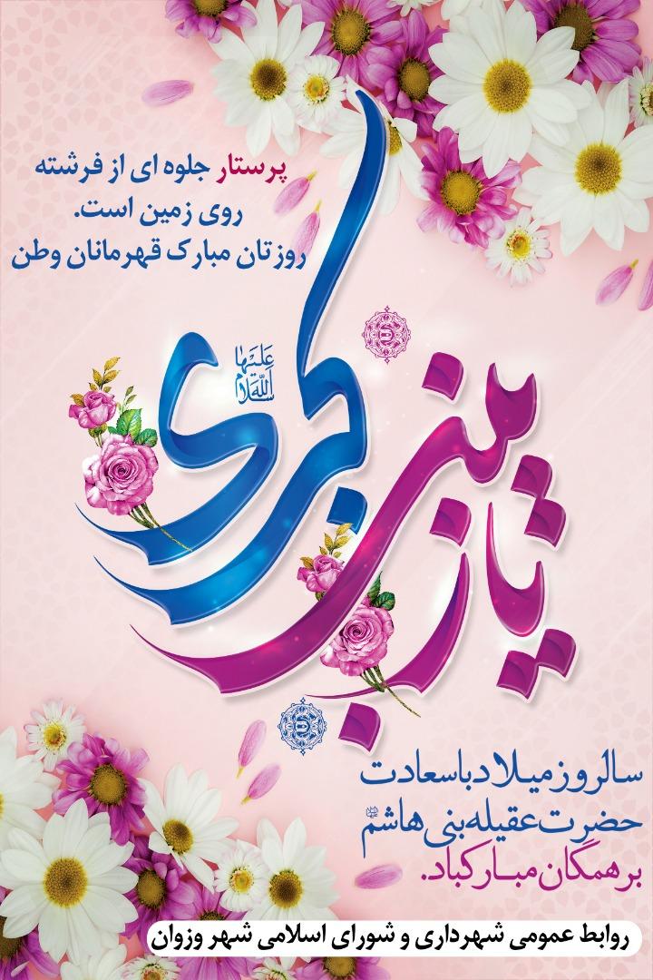 پیام تبریک محمدرضا شفیعی شهردار وزوان به مناسبت سالروز ولادت حضرت زینب کبری(س) و روز پرستار