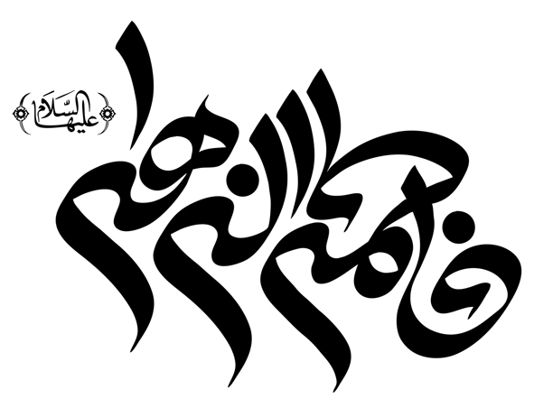 http://bayanbox.ir/view/3151778754548571662/Fatemeh-Al-Zahra.jpg