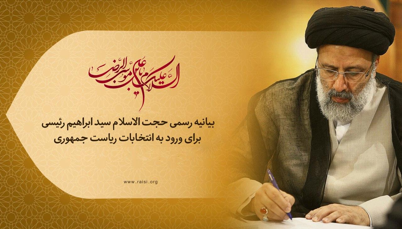 بیانیه رسمی حجت الاسلام سید ابراهیم رئیسی برای ورود به انتخابات ریاست جمهوری