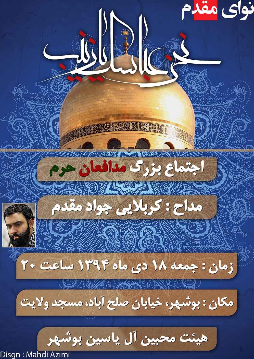 http://bayanbox.ir/view/3160711342947756240/Moghadam.ModafeanHaram.94.Bushehr-Etelaeih.jpg