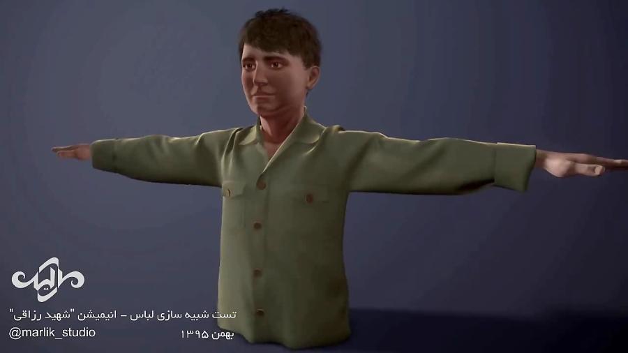 vahid razzaghi animation marlikstudio انیمیشن کوتاه شهید وحید رزاقی ترکش داغ مارلیک استودیو
