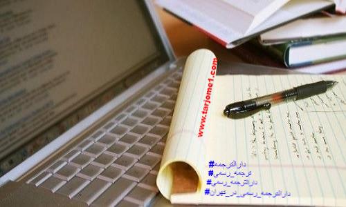 ترفندهای ترجمه با کیفیت