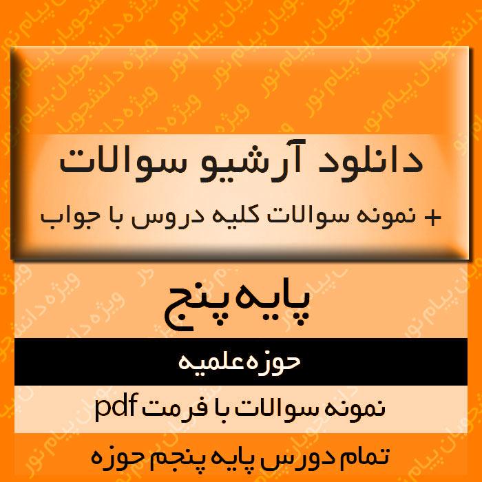 http://bayanbox.ir/view/3182630427023427506/x1.jpg