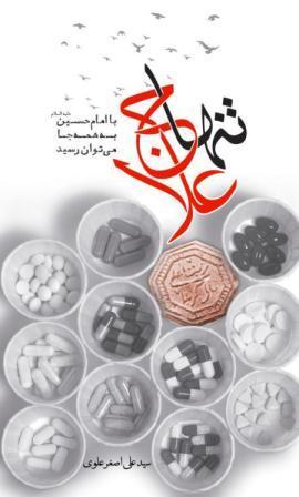 تنها علاج با امام حسین به همه جا میتوان