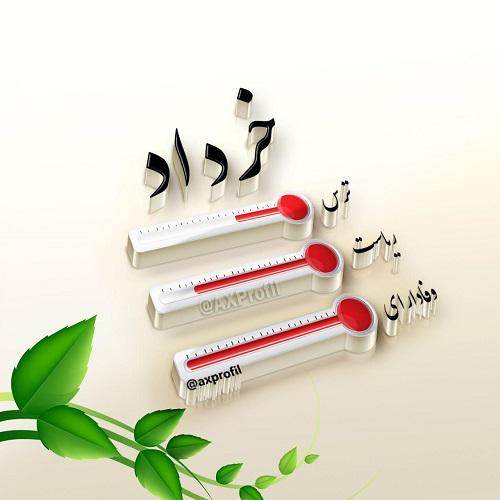 عکس پروفایل + متن درباره متولدین ماه خرداد :: استیکر نام ها