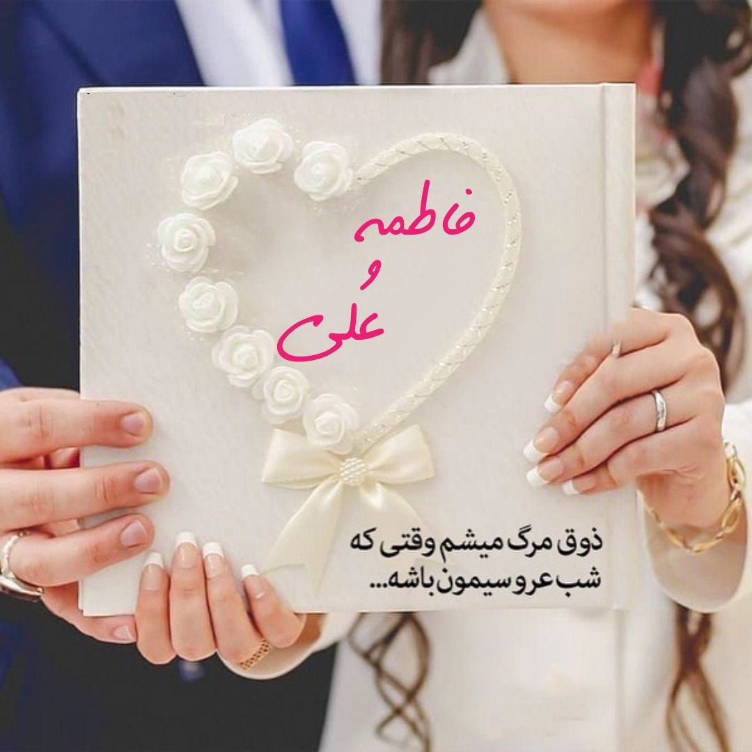 عکس متن دار برای همسر