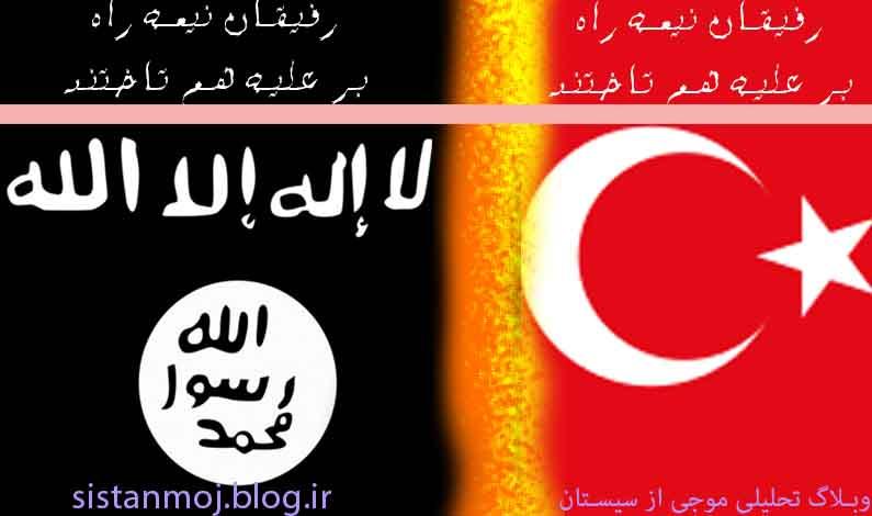 ترکیه و داعش