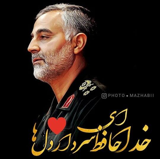 عکس سردار سلیمانی برای پروفایل روز چهلم