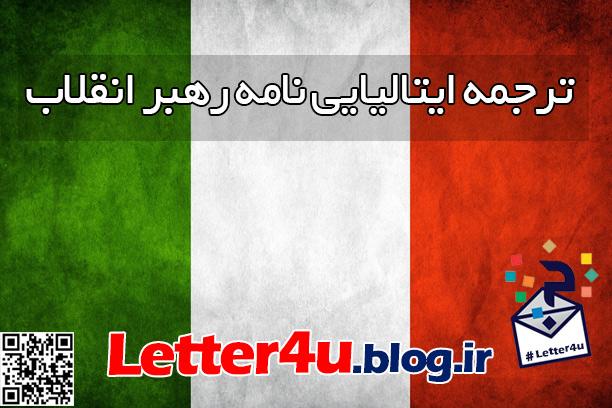 letter4u-italian-text