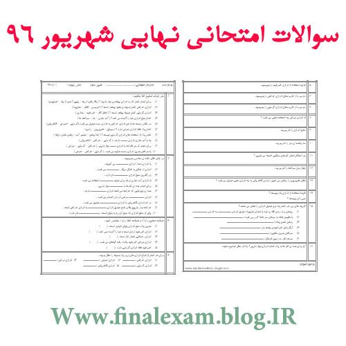 سوالات پاسخنامه امتحان نهایی شهریور 96 سوم دبیرستان
