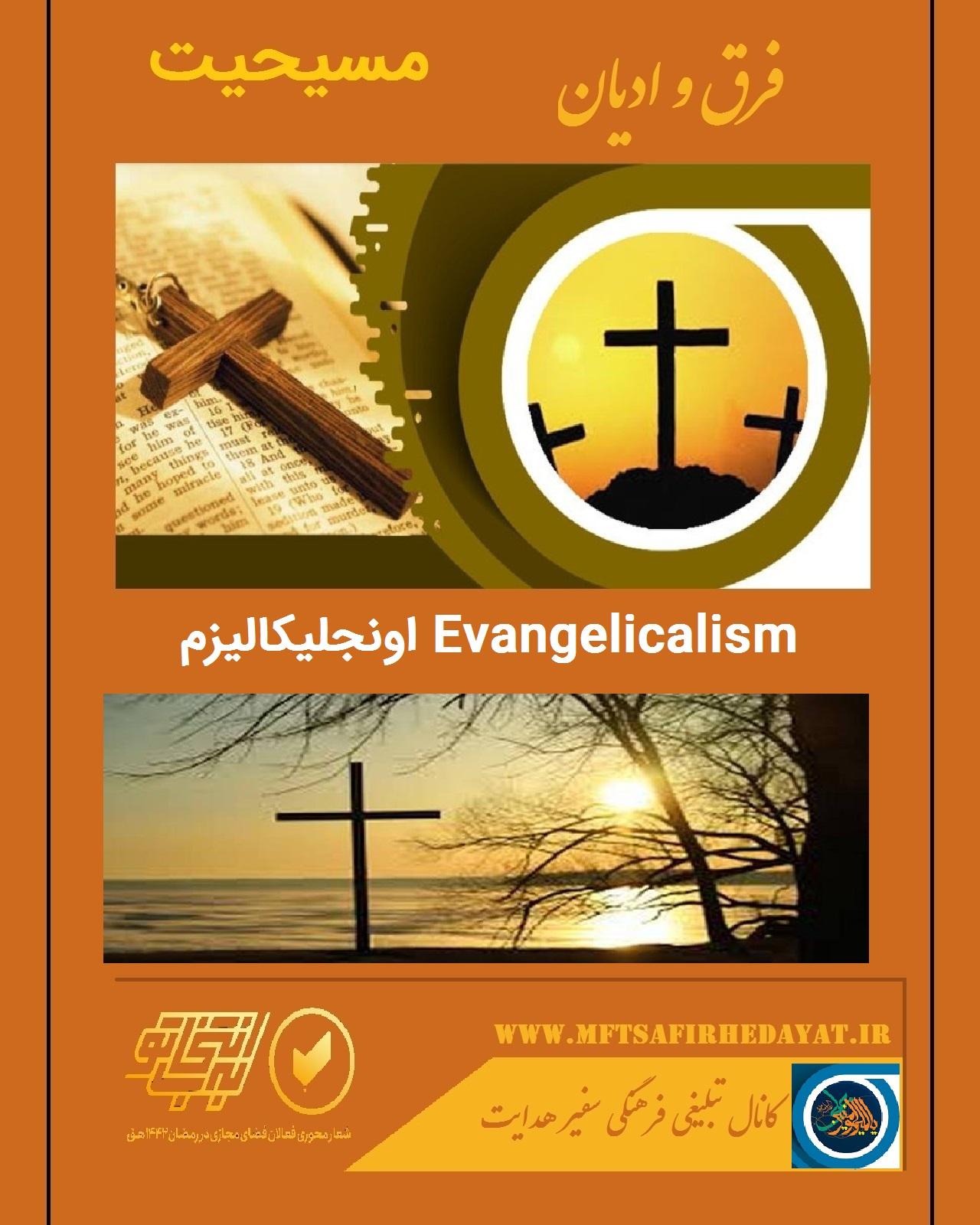 اونجلیکالیزم Evangelicalism