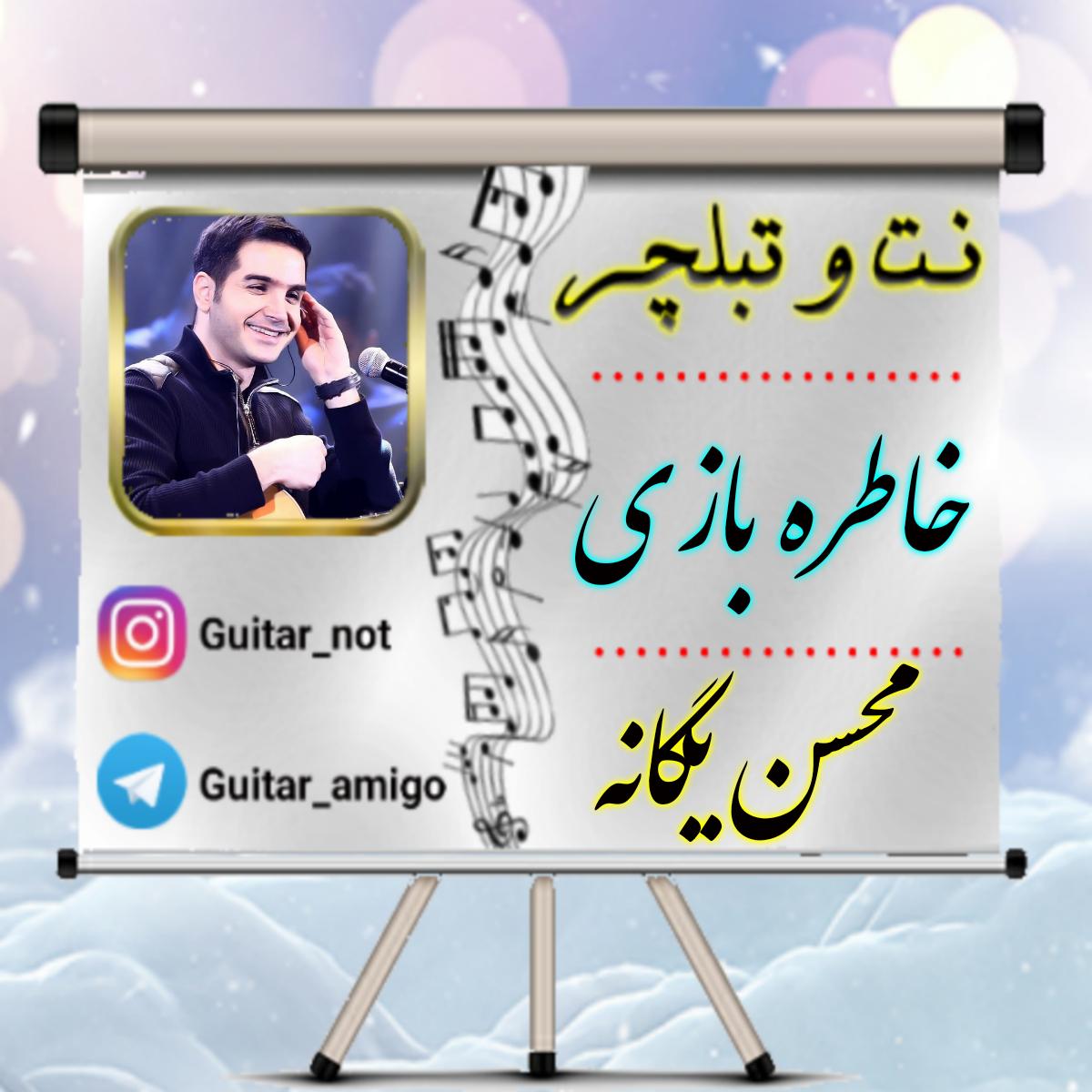 دانلود نت و تبلچر گیتار خاطره بازی محسن یگانه