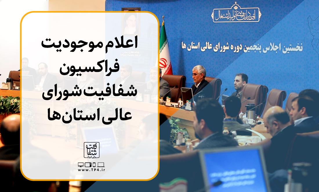 اعلام موجودیت فراکسیون شفافیت شورای عالی استانها