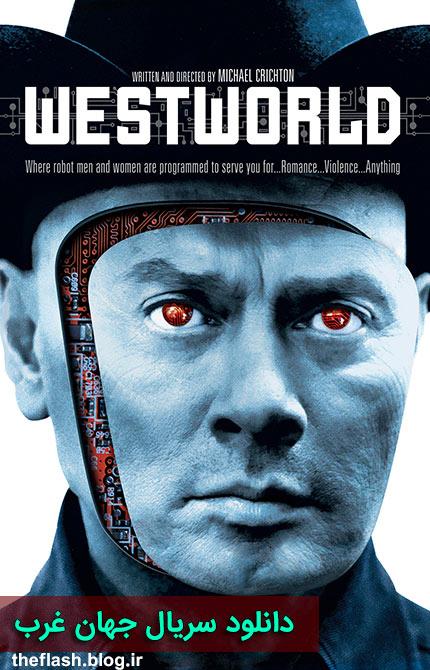 دانلود قسمت 1 فصل 1 سریال Westworld