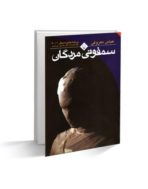 سمفونی مردگان - عباس معروفی