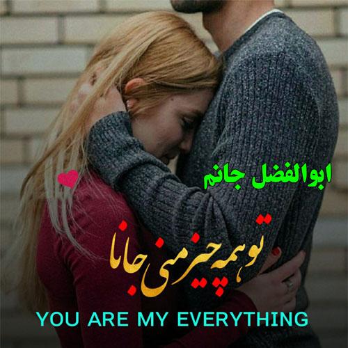 عکس نوشته ی اسم ابوالفضل برای پروفایل