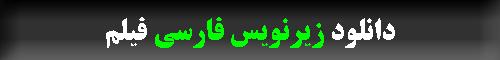 دانلود زیرنویس فارسی