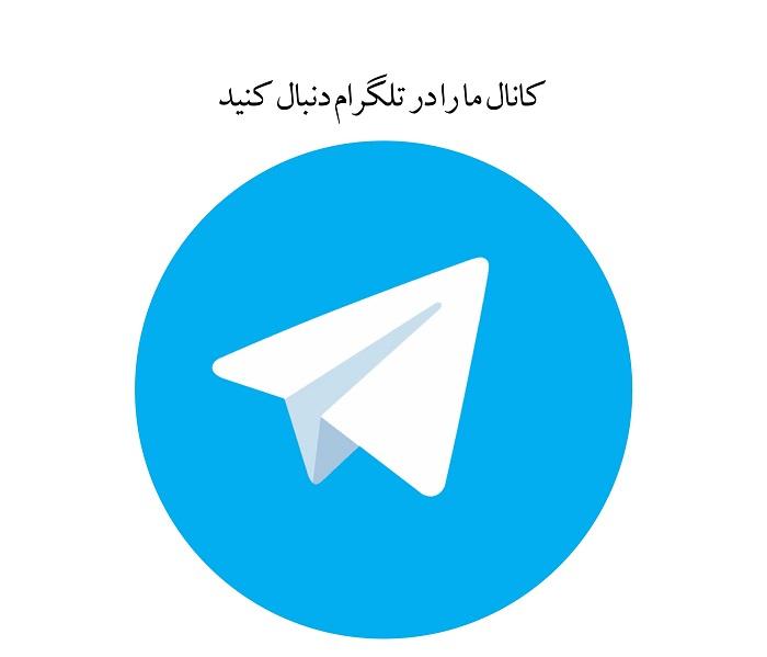 گروه پانیک تلگرام لینک به کانال تلگرام - Links Folder - Plasteam Packaging