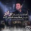 آهنگ سریال «برادر» با صدای محمد علیزاده+متن
