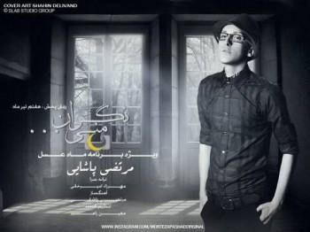 پیشواز ایرانسل آهنگ نگران منی مرتضی پاشایی