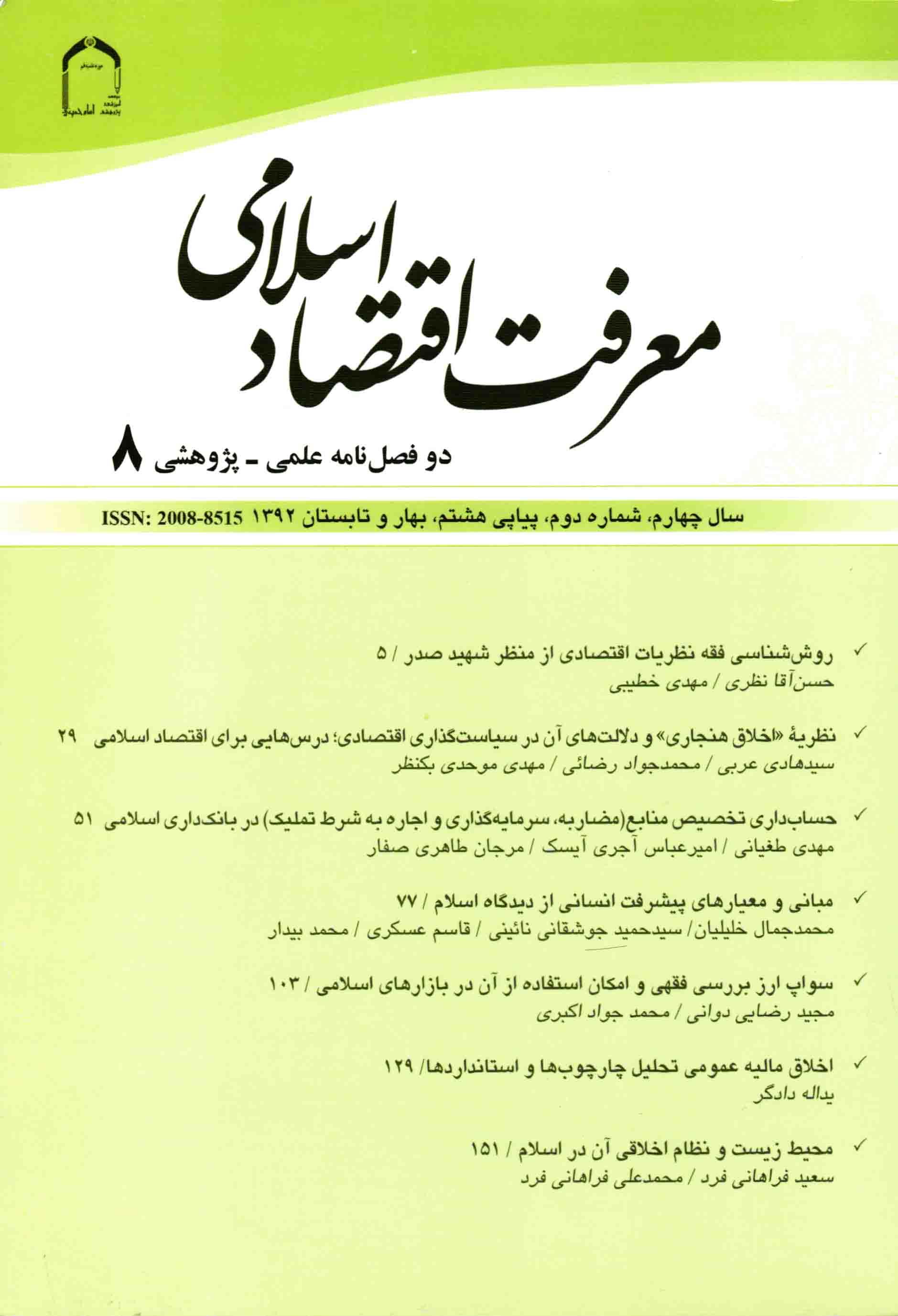 نظریة اخلاق هنجاری و دلالتهای آن در سیاستگذاری اقتصادی؛ درسهایی برای اقتصاد اسلامی