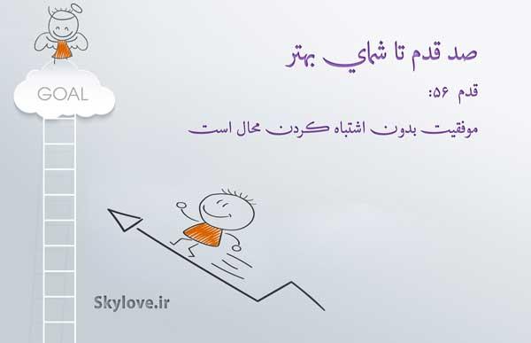 موفقیت بدون اشتباه کردن محال است