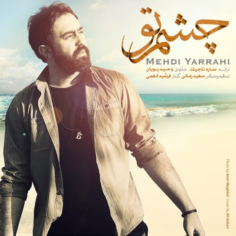 mehdi-yarrahi-cheshme to