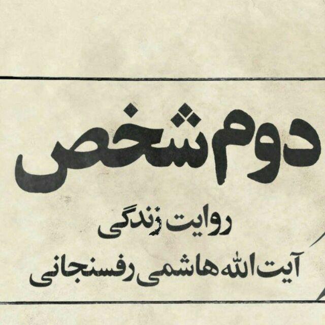 دانلود مستند سریالی دوم شخص - روایت بیپرده از زندگی هاشمی رفسنجانی