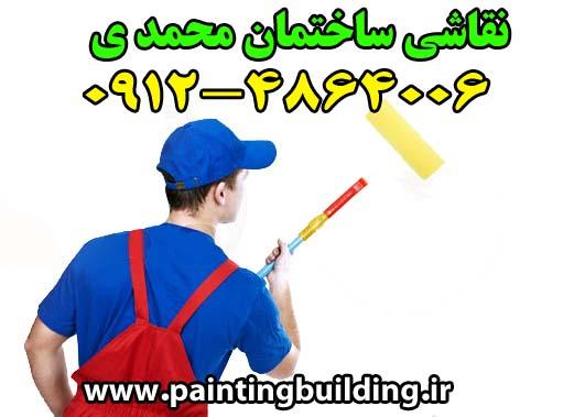 نقاشی ساختمان|09124864006