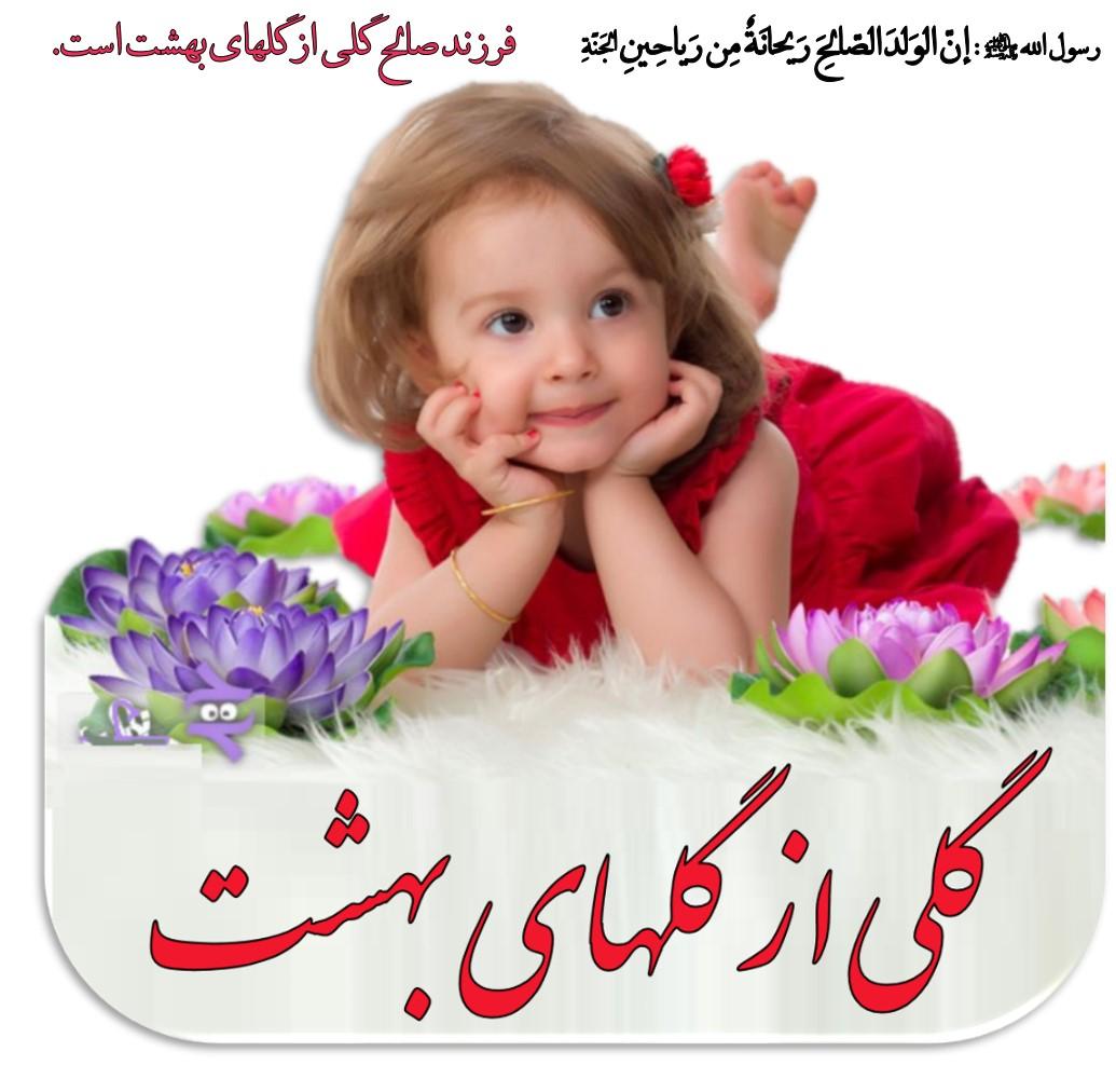 وبلاگ گلی از گلهای بهشت