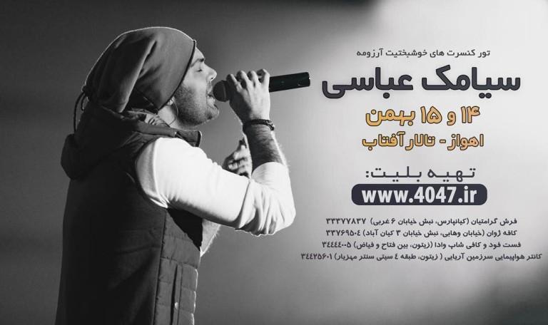 کنسرت سیامک عباسی -  14 و 15 بهمن در اهواز