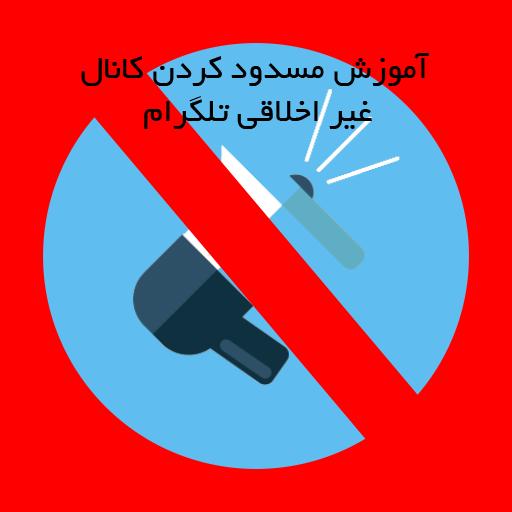 آموزش ریپورت کردن کانالهای غیراخلاقی تلگرام