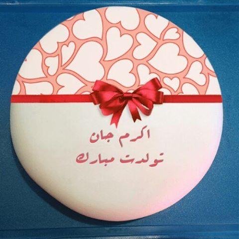 کیک اکرم جان تولدت مبارک عکس نوشته اکرم جان تولدت مبارک :: استیکر نام ها
