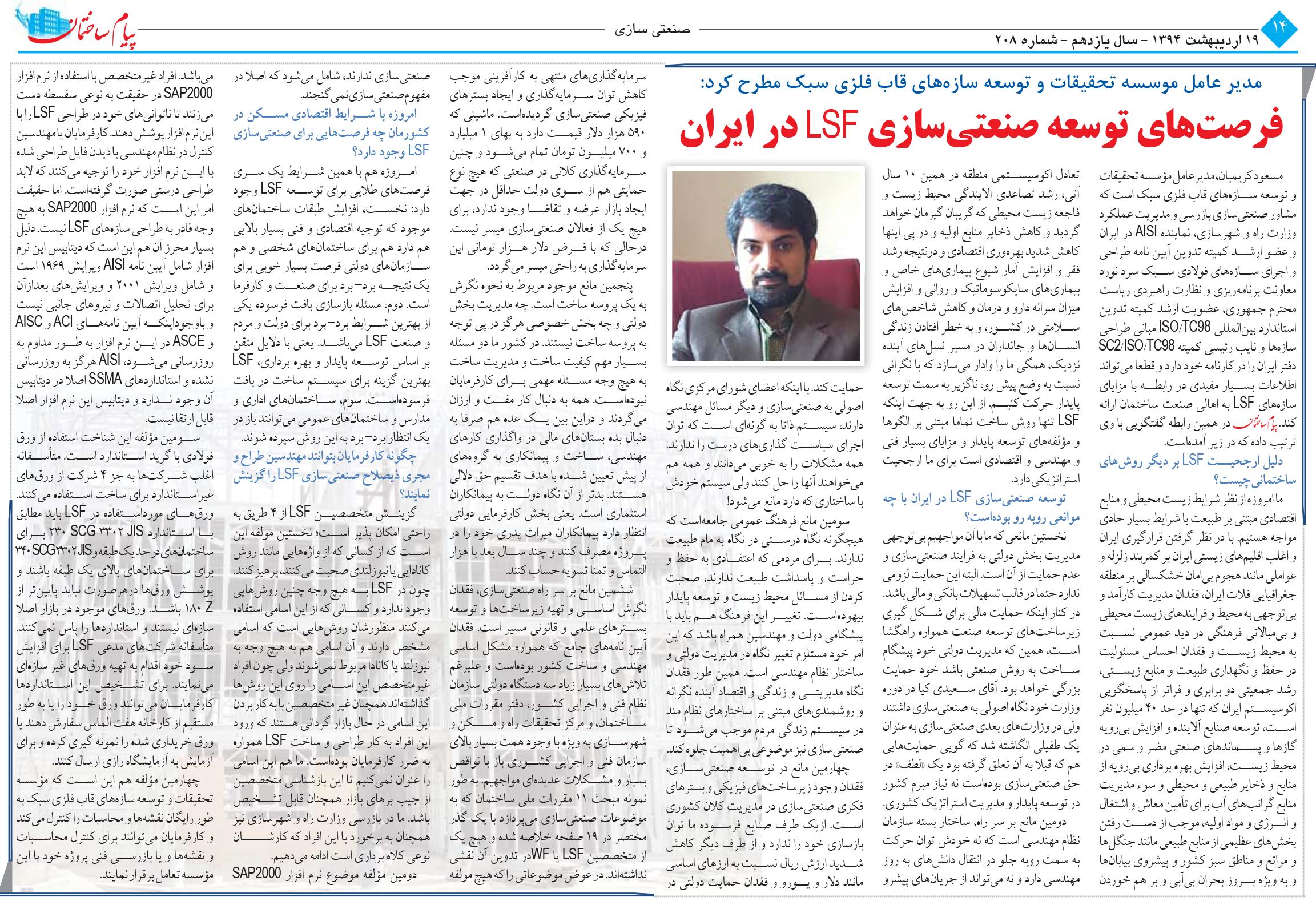 فرصت های صنعتی سازی lsf در ایران