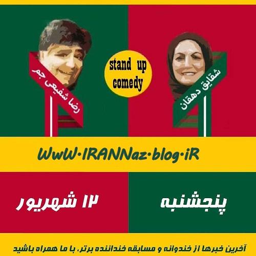 http://bayanbox.ir/view/3314176790805234863/Khandavane-irannaz.blog.ir.jpg
