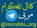 کانال تلگرام مربی