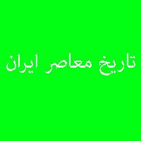 نمونه سوال کتاب تاریخ معاصر ایران سال سوم دبیرستان