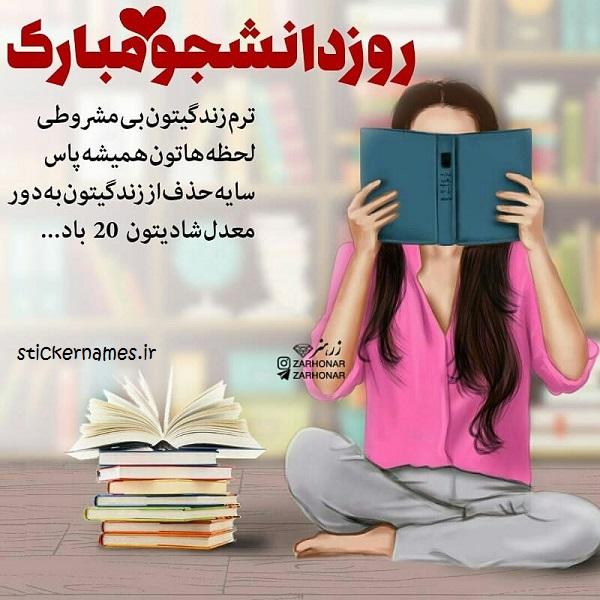 تصاویر روز دانشجو مبارک