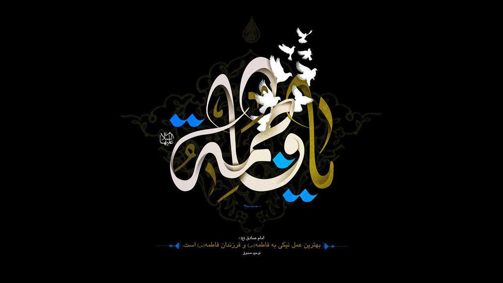 50 متن تسلیت برای شهادت حضرت فاطمه زهرا (س)