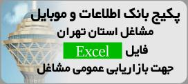 پکیج بانک اطلاعات مشاغل استان تهران
