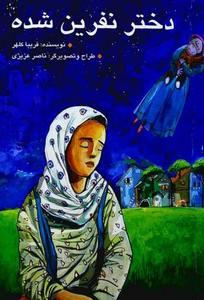 دانلود کتاب داستان دختر نفرین شده با فرمت pdf