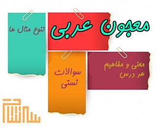 جزوه کامل عربی اول دبیرستان (معجون عربی)