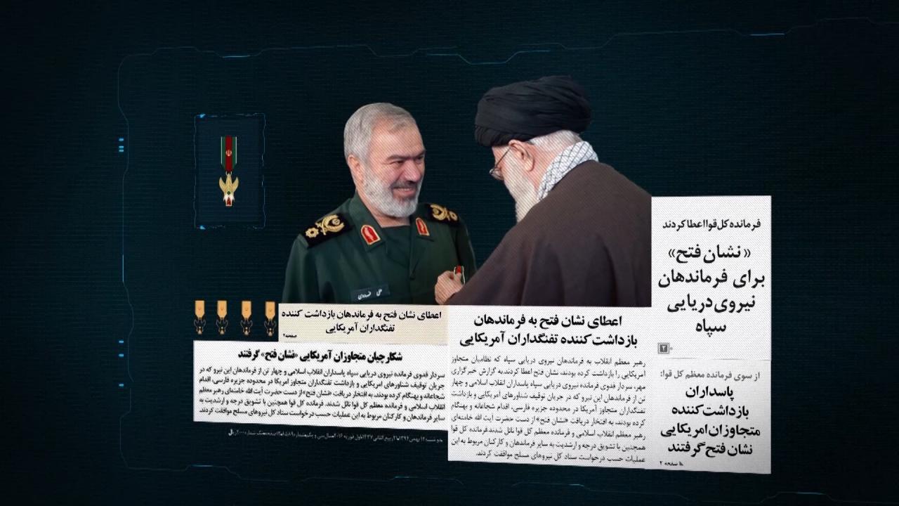 موشن گرافیک نشان فتح