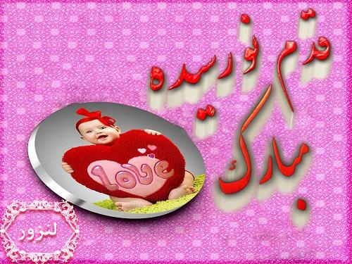 عکس پروفایل و متن برای تبریک نوزاد تازه به دنیا امده