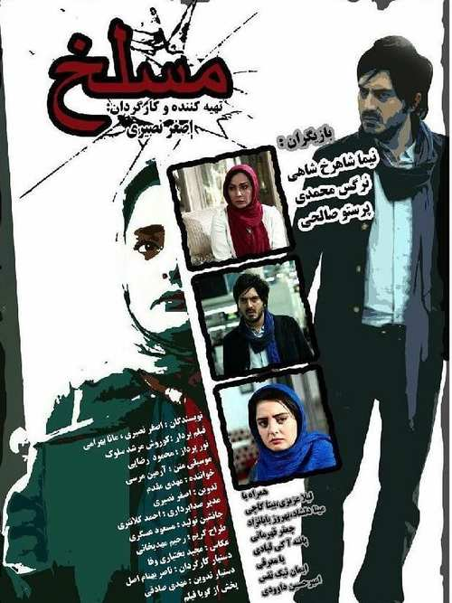 فیلم مسلخ – Maslakh Movie