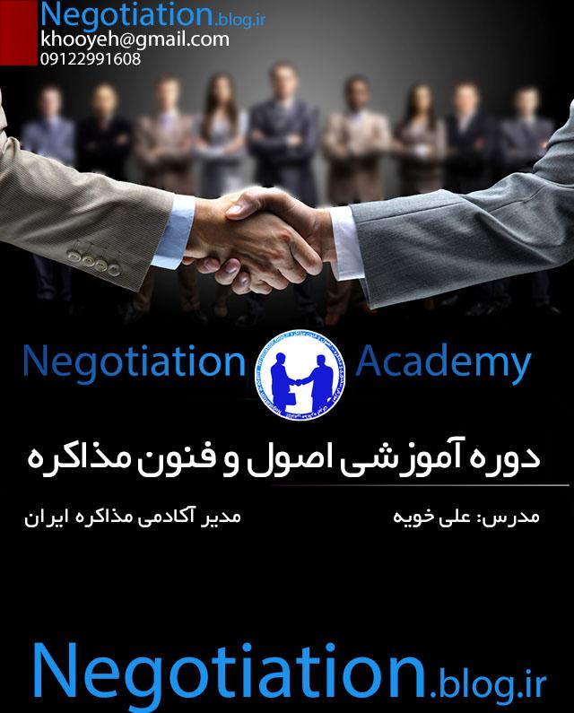 آکادمی مذاکره ایران
