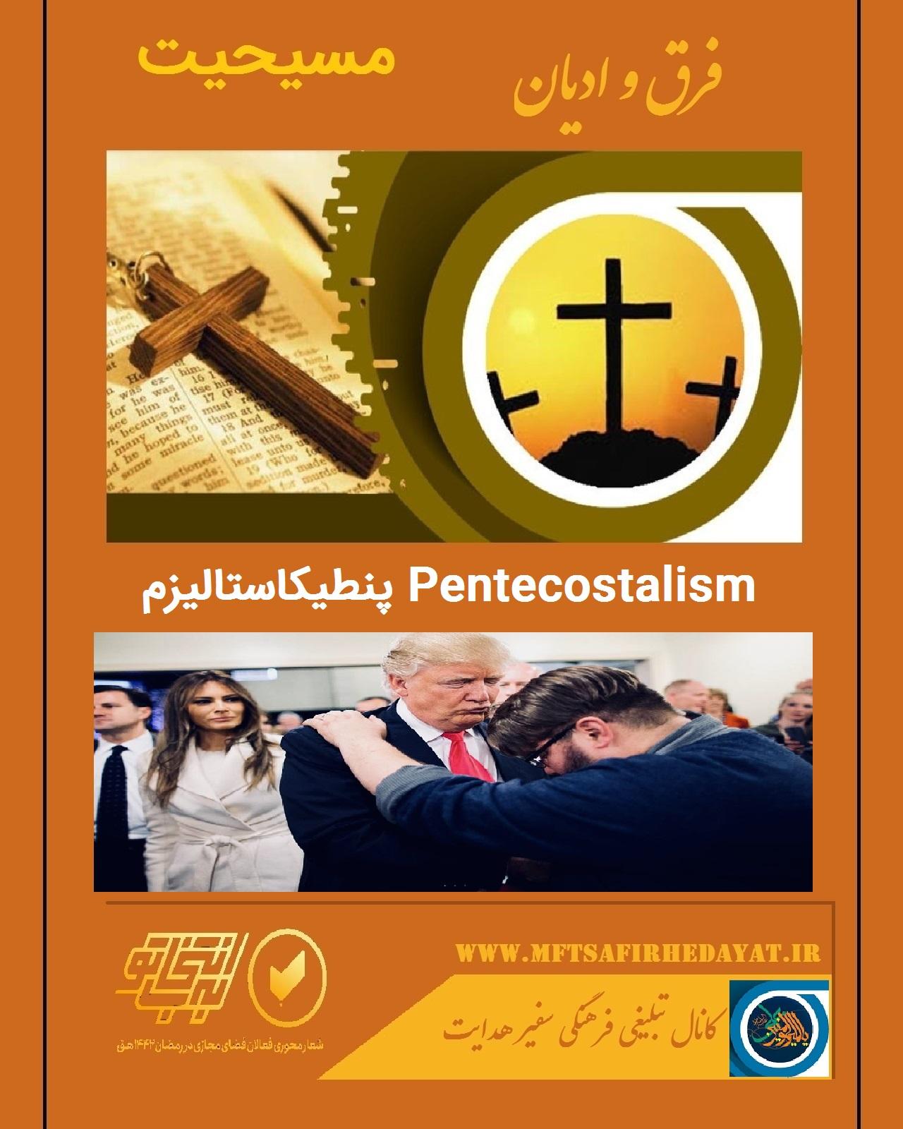 پنطیکاستالیزم Pentecostalism