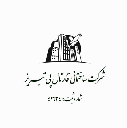 شرکت ساختمانی قارتال پی تبریز