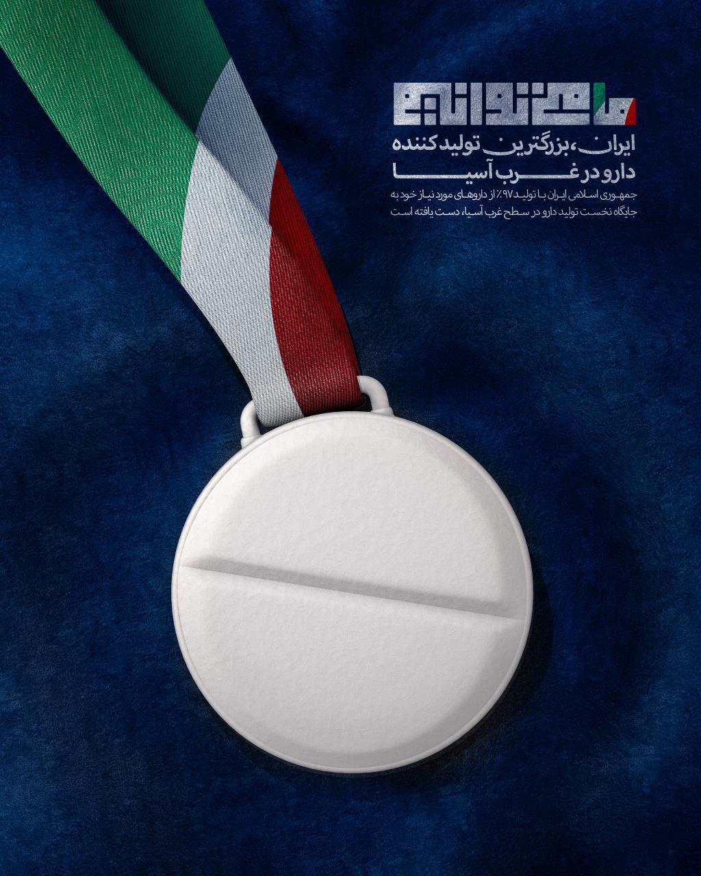 ایران؛ بزرگترین تولیدکننده دارو در غرب آسیا